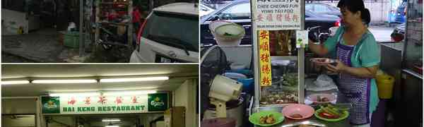 KY eats – Chee Cheong Fun at Hai Keng Kopitiam, PJ Seksyen 14