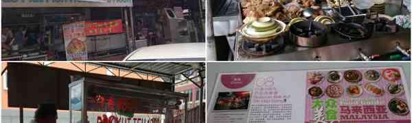 KY eats – Hau Siang Bak Kut Teh, Kampung Chempaka, PJ