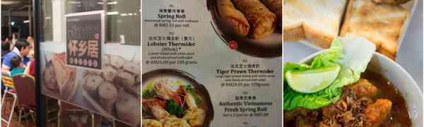 KY eats – Hainanese Delights at 1926 Heritage Hotel, Penang