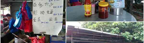 KY eats – Cheap Eats at Sitiawan Wet Market