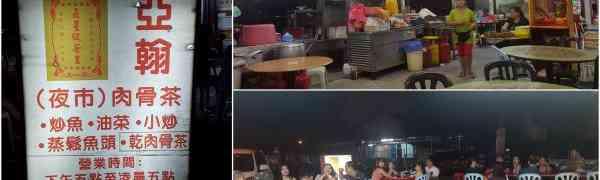 KY eats – Late Night BKT at Taman Eng Ann, Klang
