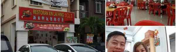 KY eats – Xin Lai Hing Bak Kut Teh, Near Klang Parade