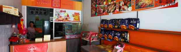 Kaya Puff & Egg Tart @ QunKee Biscuit 权记饼家, Ipoh