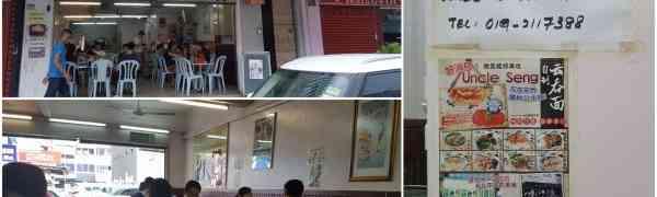 KY eats – Uncle Seng Noodle at Subang Jaya SS15