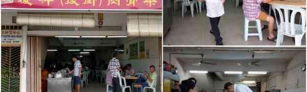 KY eats – Old Style Teck Seong Bak Kut Teh, Klang
