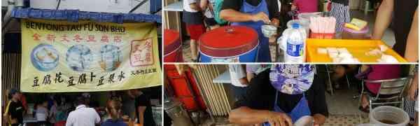 KY eats – Bentong TofuFa (tofu pudding)