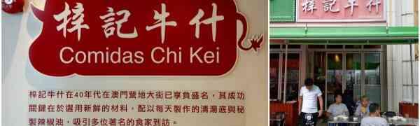 KY eats – Chi Kei Ngao Chap, Macao