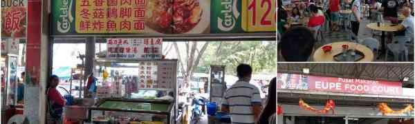 KY eats – Loh Mee at Eupe Food Court, Sungai Petani