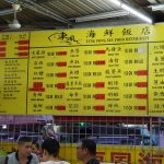 menu at tung fong seafood restaurant, KK