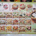 foo hing dimsum menu 2